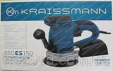 Орбитальная шлифмашина Kraissmann 550ES150 (2 платформы)