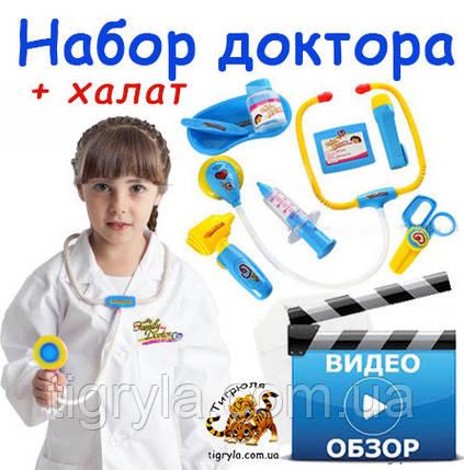 Игрушка набор врача свет, звук в приборах, Халат доктора, лікар іграшковий набір з халатом, костюм лікаря, фото 2