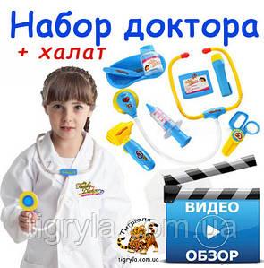 Игрушка набор врача свет, звук в приборах, Халат доктора, лікар іграшковий набір з халатом, костюм лікаря