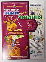 Развивающая Подарунок маленькому генію: Твоя перша книга для читання 65743+ Школа Украина