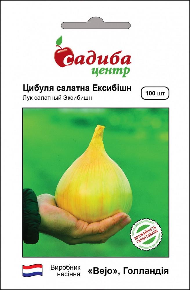 Ексибішн (100шт) Насіння цибулі Садиба Центр