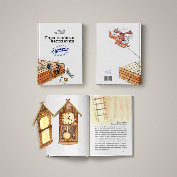 Макеты книг дизайн