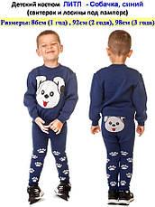"""Костюм детский шерстяной """"Литл Собачка"""" (свитер + лосины), для мальчика, цвет синий, фото 3"""