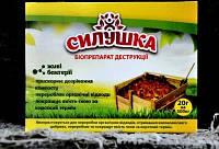 Биопрепарат Силушка, 20 г средство для компоста.