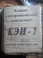 Клапан электромагнитный импульсный КЭИ-1 32/20