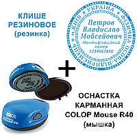 Изготовление печатей на карманной оснастке Colop Mouse D40мм + клише резиновое