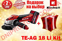 Аккумуляторная болгарка Einhell TE-AG 18 Li Kit Power X-Change + батарея 3.0 а/ч + зарядка