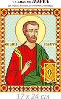 Марк Св. Апостол.