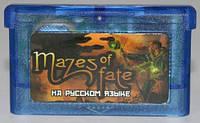 """Картридж на GBA """"Mazes of fate"""""""