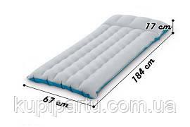 Надувной односпальный кемпинговый матрас Intex 67997(67х184х17 см.)