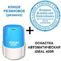Изготовление печатей на автоматической оснастке IDEAL 400R + клише резиновое