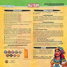 Настольная игра Поселенцы. Ацтеки (Imperial Settlers: Aztecs), фото 3