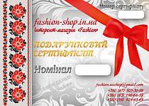 """Подарочный сертификат от интернет-магазина """"Fashion"""""""