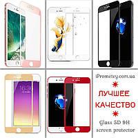 Защитное стекло 5D для iPhone 8 Plus | 7 Plus Оригинал Glass™ 9H олеофобное покрытие на Айфон