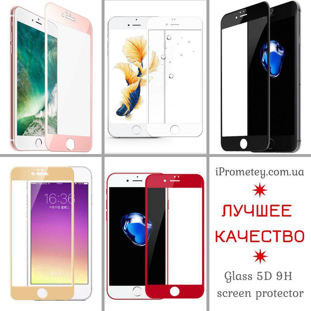 Защитное стекло 5D для iPhone 8 Plus   7 Plus Оригинал Glass™ 9H олеофобное покрытие на Айфон