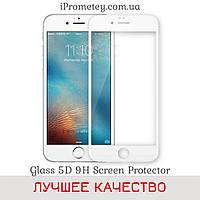 Защитное стекло 5D для iPhone 8 Plus   7 Plus Оригинал Glass™ 9H олеофобное покрытие на Айфон White Белый