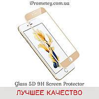 Защитное стекло 5D для iPhone 8 Plus   7 Plus Оригинал Glass™ 9H олеофобное покрытие на Айфон Gold Золотой