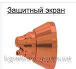 220976 Колпак 125 А Hypertherm Powermax 125