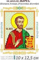 Марк  Св. Апостол