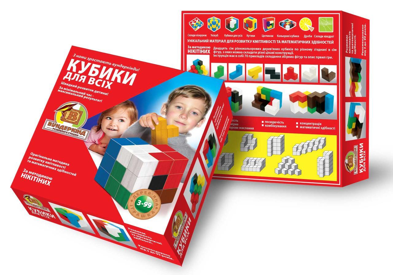 Кубики для всех, методика Никитина, деревянные кубики 3х3см