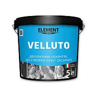 Декоративное покрытие VELLUTO ELEMENT DECOR 1 кг - нежное и бархатистое на ощупь покрытие