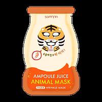Ампульная маска антивозрастная  Somoon Ampoule Juice Animal Mask Tiger