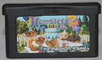 "Картридж на GBA ""Hamsterz Life 2"""