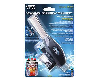 Горелка с пьезоподжигом VITA AG-0013 Феникс