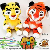 Лео и Тиг набор музыкальные мягкие игрушки из мультфильма