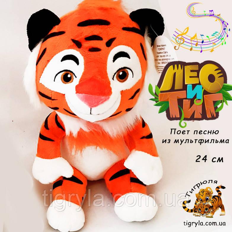 Тиг музыкальная мягкая игрушка  поет песенку из мультфильма Лео и Тиг