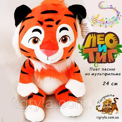 Тиг музыкальная мягкая игрушка  поет песенку из мультфильма Лео и Тиг, фото 2
