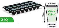 Кассеты для рассады 21 ячейка (21Q), размер кассеты 54х28см