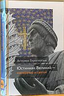 Юстиніан Великий імператор і святий. Геростергиос Астериос