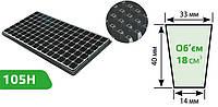 Кассеты для рассады 105 ячейка (105H), размер кассеты 54х28см