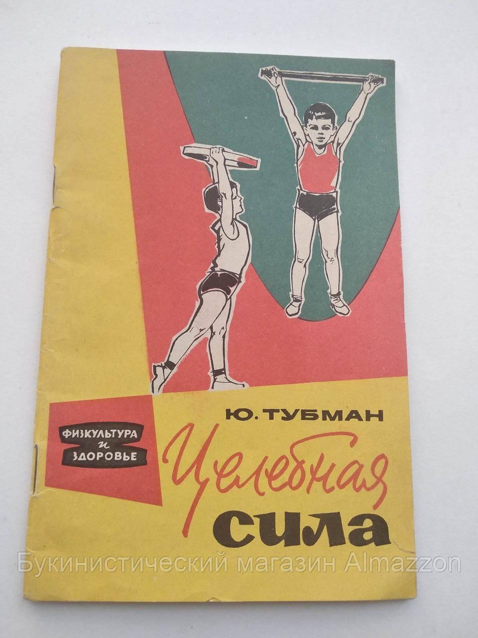 Целебная сила Ю.Тубман Физкультура и здоровье 1964 год