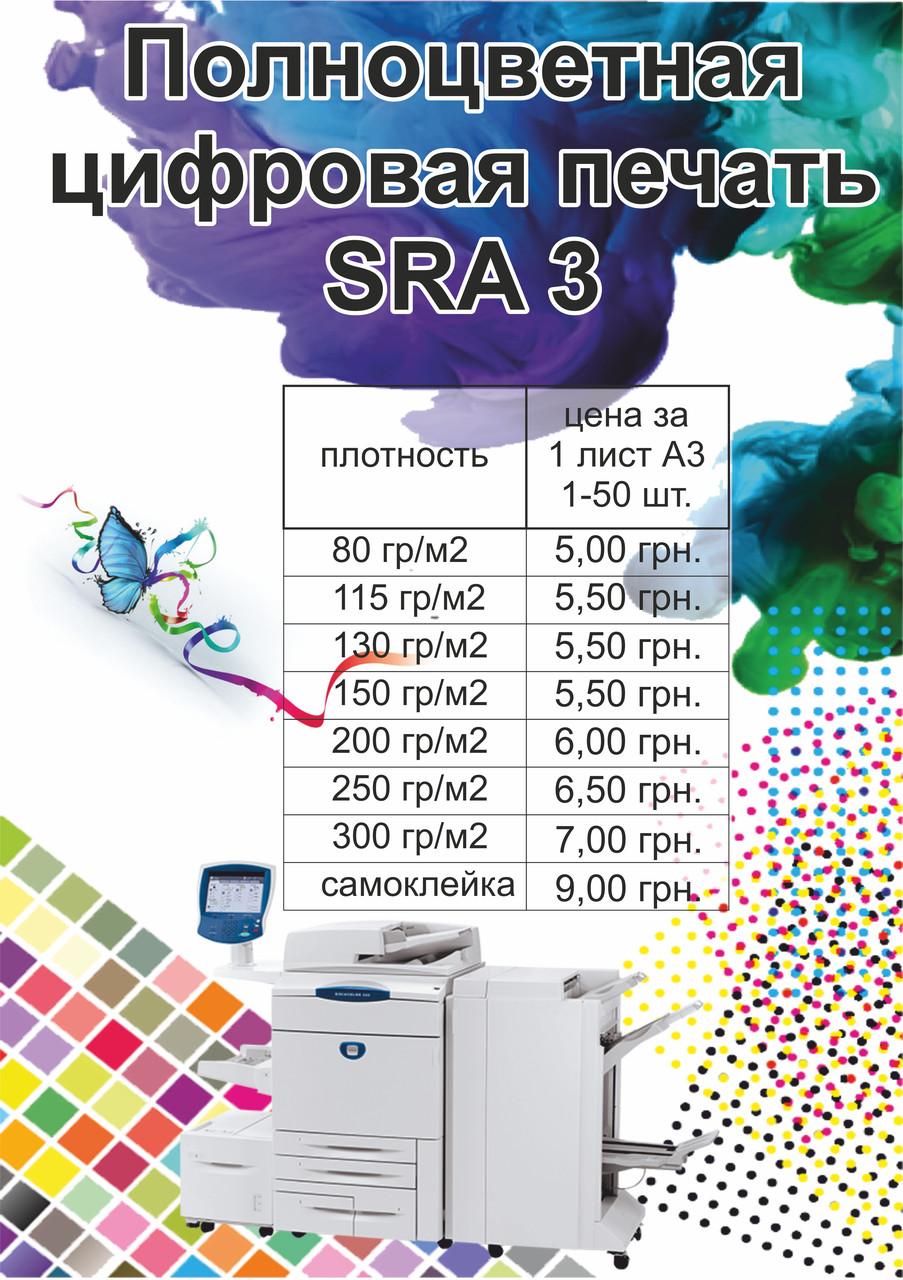 Цифровая печать SRA3