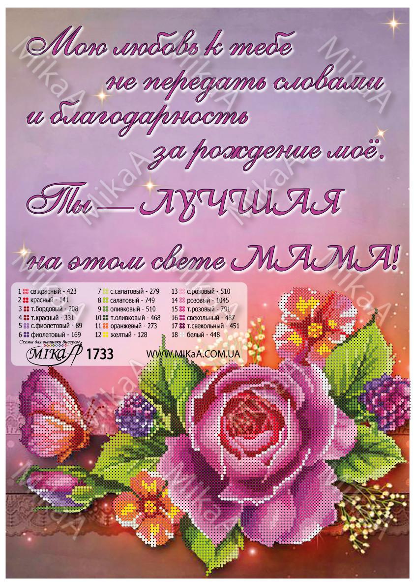 """""""Для мамы"""" (рус.яз.)"""