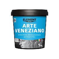 ARTE VENEZIANO ELEMENT DECOR 1 кг Декоративное покрытие с точностью имитирует натуральный каменень