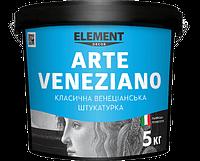 ELEMENT DECOR ARTE VENEZIANO 5 кг Декоративное покрытие  с эффектом полированного мрамора