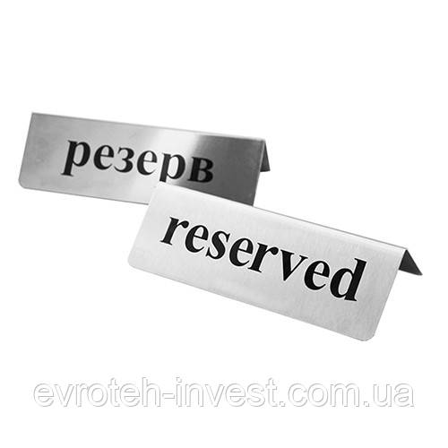 Табличка Резерв/Reserved