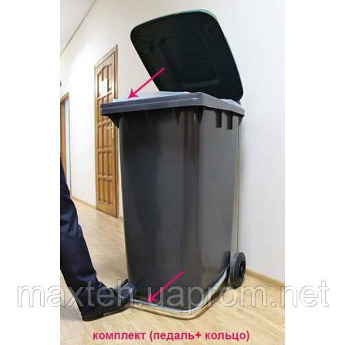 Комплект кольцо и педаль для мусорного контейнера 240л