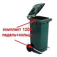 Комплект кольцо и педаль для мусорного контейнера 120л