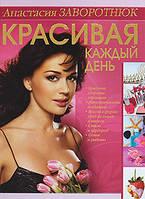 Красивая каждый день — Анастасия Заворотнюк