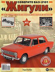 Зберіть ВАЗ-2101 «Жигулі» №17 в масштабі 1:8 (Hachette)
