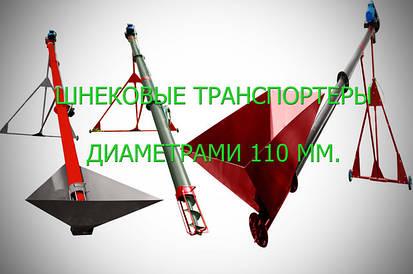 Шнековые транспортеры (погрузчикы) диаметрами 110 мм.