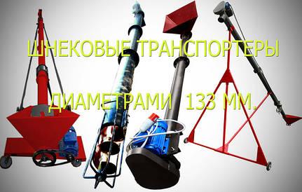 Шнековые транспортеры (погрузчикы) диаметром 133 мм.