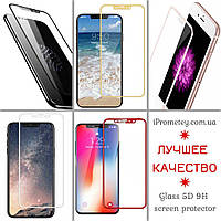 Защитное стекло 5D для iPhone 11 Pro Max/XS Max Оригинал Glass™ 9H олеофобное покрытие на Айфон