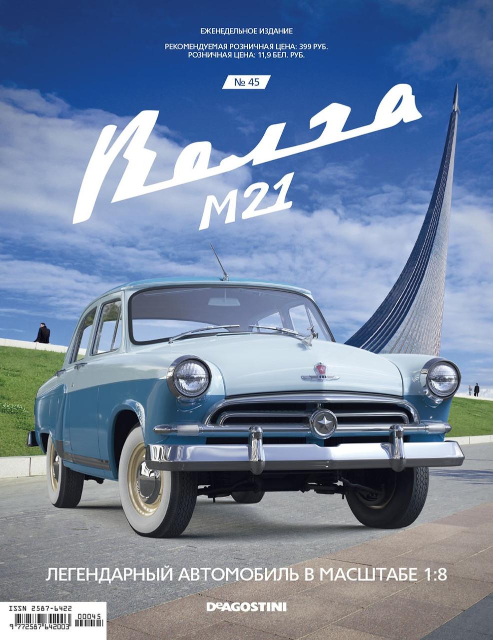 Сборная модель «Волга ГАЗ-М21» ДеАгостини выпуск №45 (1:8)