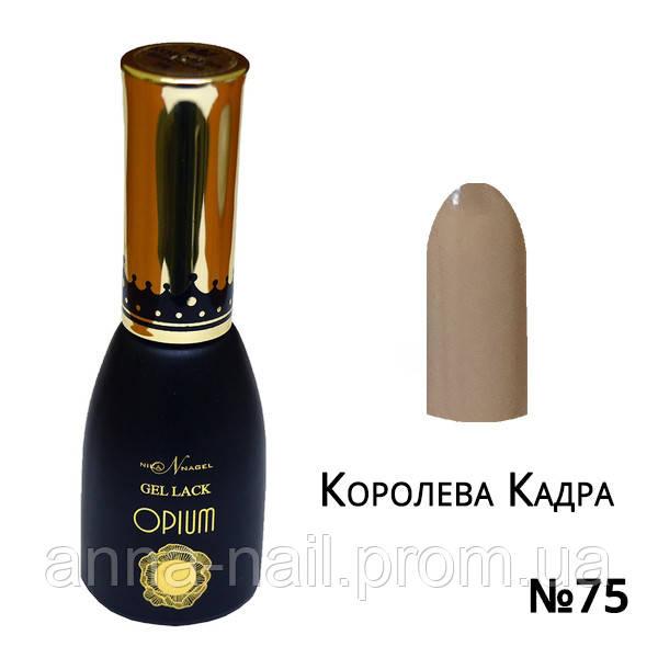 Гель лак Королева Кадра №75 Nika Nagel 10 мл