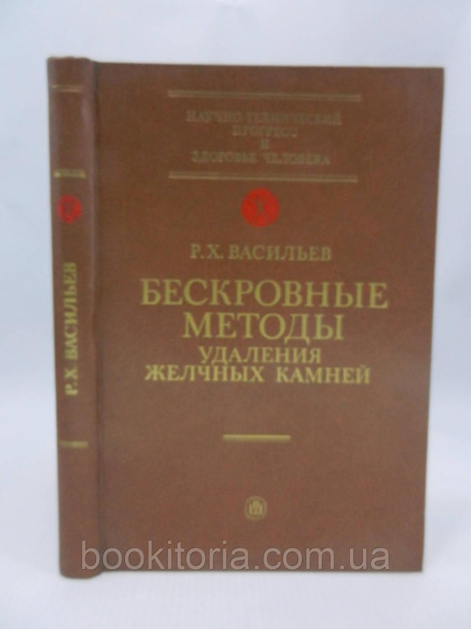 Васильев Р.Х. Бескровные методы удаления желчных камней (б/у).